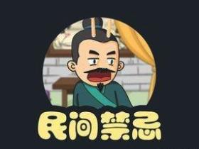 中国民间有哪些禁忌?你犯了几条呢?