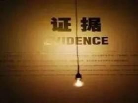 案件调查证据有哪些,有哪些常见方法?