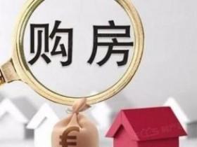 民法典买房业主隐瞒房屋问题可否退定金