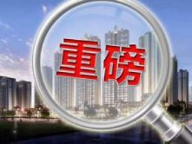 """民法典:2021年买房卖房注意什么?有关""""房子""""的2项新规"""