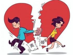 老公最害怕老婆知道的九点法律常识,你知道吗?