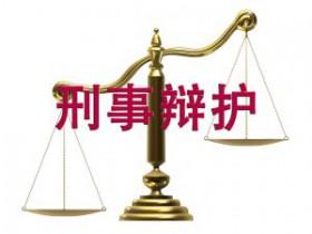 什么是刑事诉讼中的有效辩护?