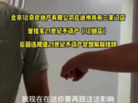 北京通州,黑中介收了几十个租客的房租与押金,不肯付给房东