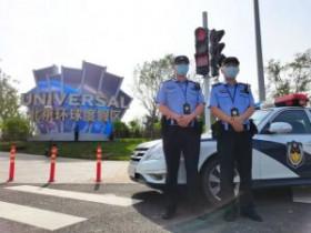 北京环球度假区 通州文景派出所蓄势待发