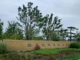 通州 全国唯一!汉代故城遗址公园拟明年开园