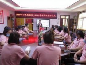 """通州西集中心幼儿园开展""""不负韶华,携手并进""""师徒结对活动"""
