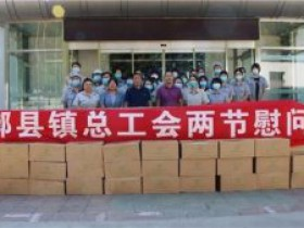 通州漷县镇总工会开展中秋慰问暖人心活动