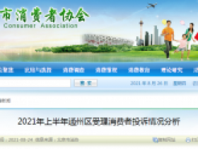 2021年上半年北京市通州区受理消费者投诉情况分析