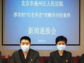 """通州法院通报涉农村""""以老养老""""类赡养纠纷案件基本情况"""