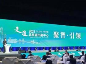 """北京城市副中心""""两区""""顾问委员会成立"""