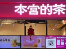 北京通州市监局:本宫的茶、1点点、华莱士等11家餐饮店被立案查处
