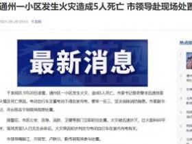 北京通州一小区发生火灾致5人死亡,市领导赴现场处置