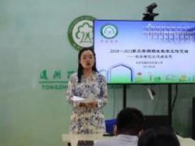 北京市通州区民族小学开展教学经验交流展示活动