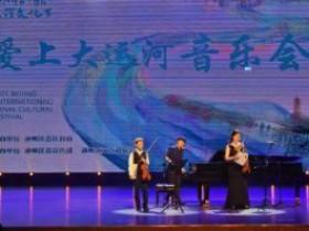 《爱上大运河》音乐会在通州区文化馆举办播