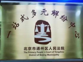 通州法院在北京环球度假区设立一站式多元解纷中心