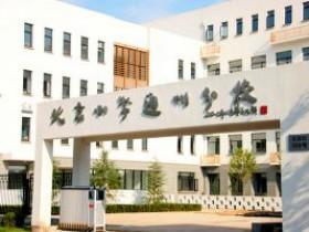 新时代文明实践活动走进北京小学通州分校