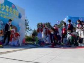 """中国少年先锋队北京市通州区第二次代表大会设""""冬奥体验营"""""""