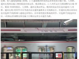 要来了?通州这段地铁线将加装隔音屏,运营时间或配合施工调整