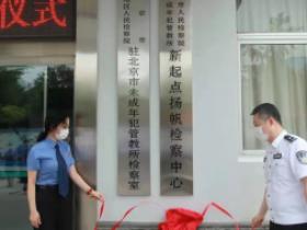 """""""折翼天使""""在这里扬帆启航 北京:未检观护拓展至服刑未成年人"""