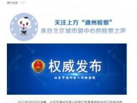 北京通州检察:对电动车火灾致5人死亡肇事者作出批捕决定