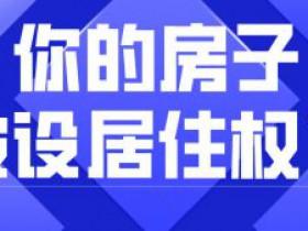"""法律知识:《民法典》新增""""居住权"""""""