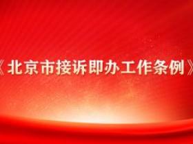 通州区召开贯彻落实《北京市接诉即办工作条例》动员部署会暨接诉即办工作专题会