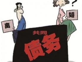 妄想!一夫妻为躲120万债务离婚,通州法院:连带清偿!