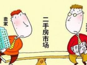 """北京通州二手房买卖里的""""阴阳合同"""":网签备案价款由600万变为259万"""