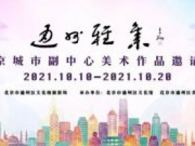 展讯∣通州雅集——北京城市副中心美术作品邀请展将于10月10日在京展出