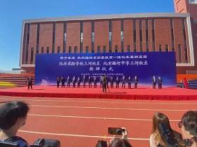 空前盛大!燕郊两所北京学校揭牌!
