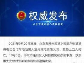 北京通州区检方经依法审查以涉嫌失火罪对张某某作出批准逮捕决定